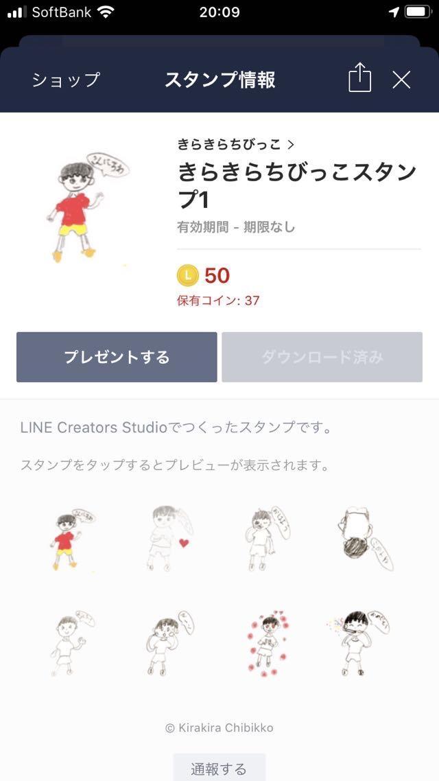 子ども作LINEスタンプ、販売開始(非公開で)!