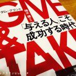 『GIVE&TAKE 「与える人」こそ成功する時代』を読んで