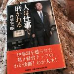 父からの授かり本、『人は仕事で磨かれる』を読んで。