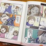 お気に入りのブロガーさんの漫画本を買ったら、長女のツボにハマりました。
