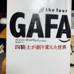 "<span class=""title"">GAFAに思うこと</span>"